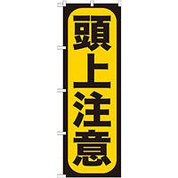 のぼり旗 頭上注意 (GNB-958)