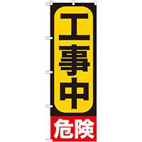 のぼり旗 工事中 危険 (GNB-960)
