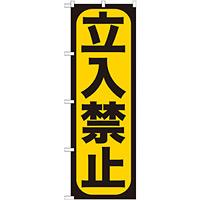 のぼり旗 立入禁止 (GNB-961)