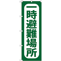 のぼり旗 一時避難場所 (GNB-964)