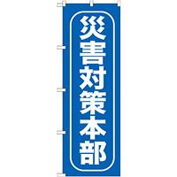 のぼり旗 災害対策本部 (GNB-968)