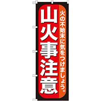 のぼり旗 山火事注意 (GNB-971)