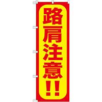 のぼり旗 路肩注意!! (GNB-974)
