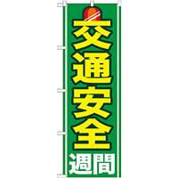 のぼり旗 交通安全週間 (GNB-978)
