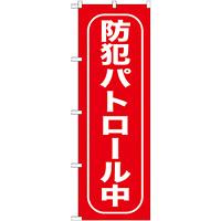 のぼり旗 防犯パトロール中 (GNB-988)