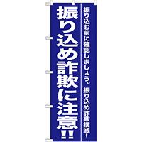 のぼり旗 振り込め詐欺に注意 !! (GNB-990)