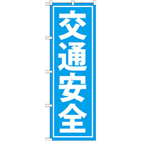 のぼり旗 交通安全 水色 (GNB-991)