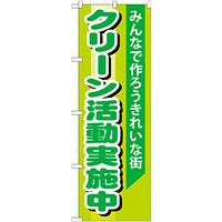 のぼり旗 クリーン活動実施中 (GNB-994)