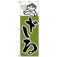 のぼり旗 ざる (H-101)