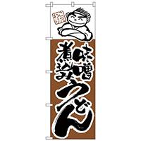 のぼり旗 味噌煮込みうどん (H-104)