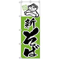 のぼり旗 新そば 上段にイラスト 緑(H-105)
