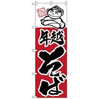 のぼり旗 年越そば (H-106)