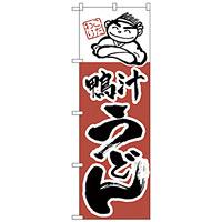 のぼり旗 鴨汁うどん 人物イラスト (H-108)