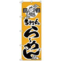 のぼり旗 激旨 手打ちらーめん(かな) (H-11)