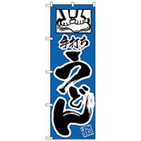 のぼり旗 手打ちうどん イラスト付き(H-111)