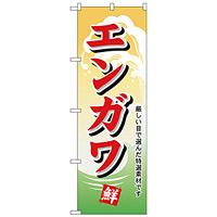 のぼり旗 エンガワ (H-1147)