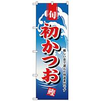 のぼり旗 旬 初かつお (H-1154)