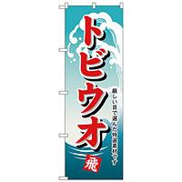 のぼり旗 トビウオ (H-1161)