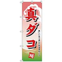 のぼり旗 真ダコ (H-1169)
