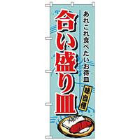 のぼり旗 合い盛り皿 (H-1188)