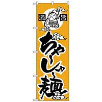 のぼり旗 激旨 ちゃーしゅー麺 (H-12)
