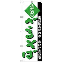 のぼり旗 こだわり ざるそば 白地/緑文字 (H-124)