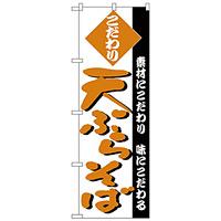 のぼり旗 天ぷらそば 素材にこだわり 味にこだわる オレンジ(H-125)