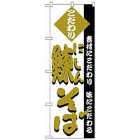 のぼり旗 鰊そば (H-126)