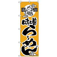 のぼり旗 味噌らーめん (H-13)
