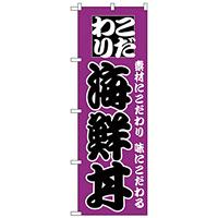 のぼり旗 こだわり 海鮮丼 紫地/黒文字 (H-131)