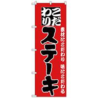 のぼり旗 こだわりステーキ 赤地/黒文字 (H-134)
