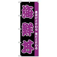 のぼり旗 海鮮丼 黒地/紫 (H-139)