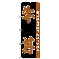 のぼり旗 牛丼 素材にこだわった味にこだわる 黒地/茶文字 (H-140)