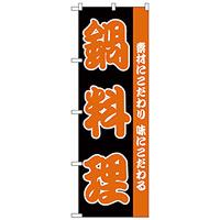 のぼり旗 鍋料理 素材にこだわり 味にこだわる(H-142)