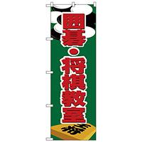 のぼり旗 囲碁・将棋教室 (H-1420)