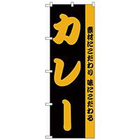 のぼり旗 カレー 素材にこだわり味にこだわる 黒地/オレンジ (H-144)