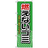 のぼり旗 燃えないゴミ 緑 (H-1443)