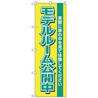 のぼり旗 モデルルーム公開中 黄 (H-1453)