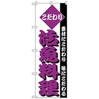 のぼり旗 こだわり 活魚料理 紫色 (H-152)
