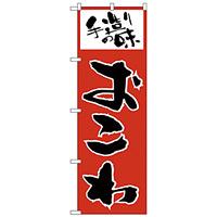 のぼり旗 手造りの味 おこわ (H-155)