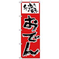 のぼり旗 手造りの味 おでん 手書き風文字 (H-157)