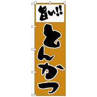 のぼり旗 旨い!! とんかつ (H-158)