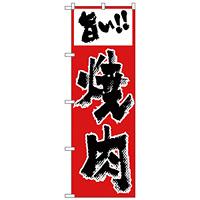 のぼり旗 旨い!! 焼肉 (H-159)