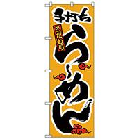 のぼり旗 こだわり 手打ちらーめん(かな) (H-16)