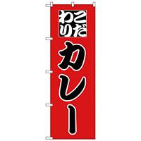 のぼり旗 こだわり カレー 赤地/黒文字 (H-164)