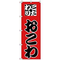 のぼり旗 おこわ (H-165)