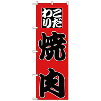 のぼり旗 こだわり 焼肉 (H-166)