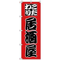 のぼり旗 こだわり 居酒屋 赤 (H-168)