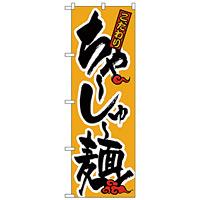 のぼり旗 こだわり ちゃーしゅー麺 黄/黒文字 (H-17)
