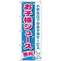 のぼり旗 お子様ジュース無料 (H-1710)